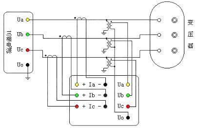 与三相四线变压器测量空载损耗的接线方式基本相同